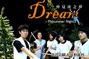 2010全國高校戲劇季:仲夏夜之夢