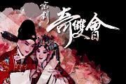 全本《奇雙會》暨京劇經典唱段 臺大國劇社第58屆公演