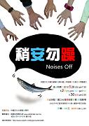 稍安勿躁─中國文化大學戲劇學系第45屆三年級學年公演