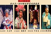 圖片:苗尖子─2010傳奇學堂成果展