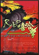 圖片:RAP嘻哈擊─2010薪傳打擊樂團15週年音樂會