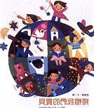 圖片:兒童圖畫書原畫展