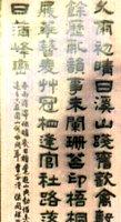 圖片:詩詠台灣書法展