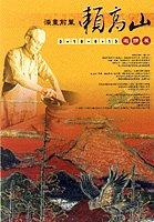 藝術教育海報展