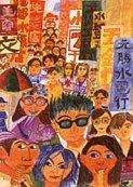 圖片:台北縣板橋市新埔國小視覺藝術課程學習成果展