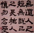 圖片:篆刻書法班學員聯展