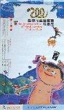 圖片:國立臺灣藝術教育館建館50週年海報回顧展