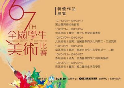 107學年度全國學生美術比賽作品巡迴展覽