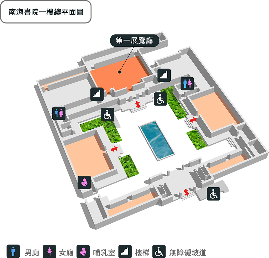 General Floor Plan of the First Floor of Nanhai Academy