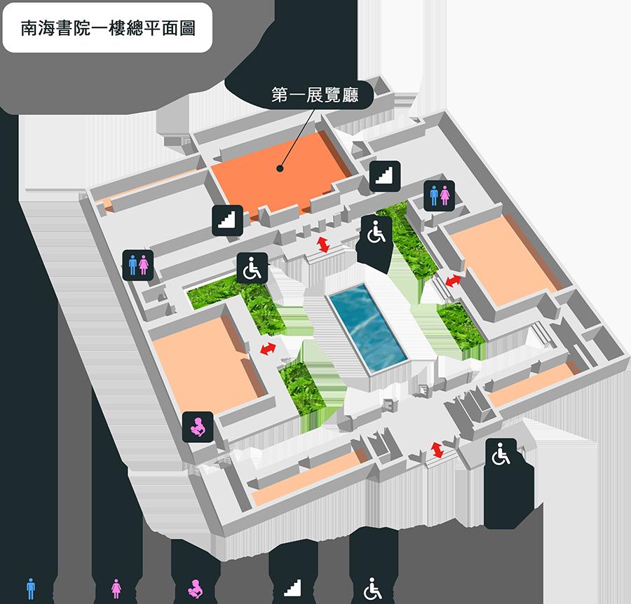 南海书院_1楼平面图